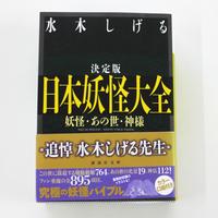 水木しげる『決定版 日本妖怪大全 妖怪・あの世・神様』