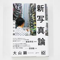 大山顕『新写真論』
