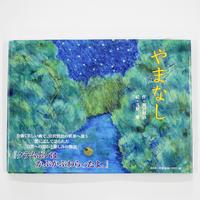 宮沢賢治 作・浅野薫 絵『やまなし』