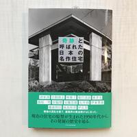 奇跡と呼ばれた日本の名作住宅