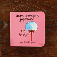 Julie Blanchin Fujita『MON IMAGIER JAPONAIS, LES OBJETS』(オリジナルカード付)