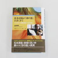 山本 幸正『松本清張が「砂の器」を書くまで: ベストセラーと新聞小説の一九五〇年代』