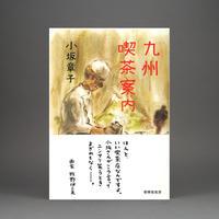 書籍:九州喫茶案内 小坂章子・著