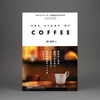 書籍:ザ スタディ オブ コーヒー 堀口俊英・著