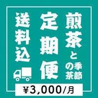 【送料無料 定期便】煎茶+季節の茶