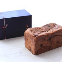 【ギフトボックス入り】季節の食パン『 プレミアムショコラ』| 約20cm: オールシーズン人気のチョコ食パン。ジューシーでクセのないレーズンとオレンジピールをアクセントに