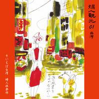 婦人ZINE「婦人観光01 台湾」