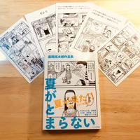 【アウトレット】『夏がとまらない』サイン本(ポストカード5枚付き)
