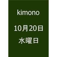 前撮り特典 秋の当日レンタル申し込み 着物 10月20日 水曜日