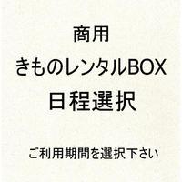 商用きものレンタルBOX 日程選択