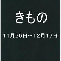 きもの種類選択 11月26日~12月17日期間