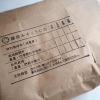 10/16発送 米糀(栽培期間中農薬・化学肥料不使用)