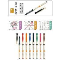 パイロット カラー筆ペン 筆まかせ SVFM-20EF 8色 まとめ買い