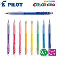 パイロット カラーシャープ カラーイーノ 0.7mm HCR-12R 全8色まとめ買い