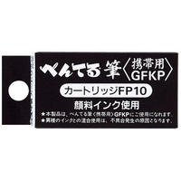 ぺんてる筆携帯用 専用カートリッジ (4本入) FP10-A