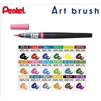 ぺんてる アートブラッシュ XGFL全18色 単品販売