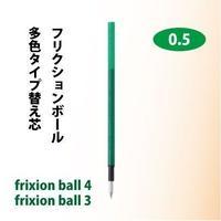 フリクションボール 3,4(多色タイプ)用替芯 0.5 グリーン LFBTRF12EF-G  2本1組