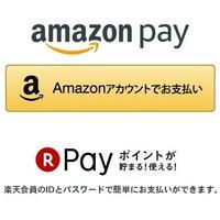 Amazon Pay/楽天ペイの決済サービスがご利用できます。