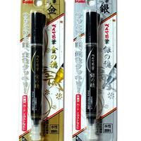ぺんてる 筆ペン 金の穂 XGFH-X 銀の穂 XGFH-Z
