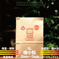 VIIIXAGONO 無菌高温焼成バーミキュライト 極小粒 1L 2mm-3mm
