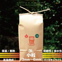 VIIIXAGONO 無菌高温焼成バーミキュライト 小粒 3L 3mm-6mm