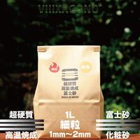 VIIIXAGONO 超硬質高温焼成富士砂 細粒 1L 1mm-2mm