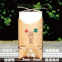 VIIIXAGONO 高品質培養土 小粒 3L 3mm-6mm