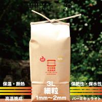 VIIIXAGONO 無菌高温焼成バーミキュライト 細粒 3L 1mm-2mm