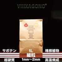 VIIIXAGONO 高品質培養土 細粒 1L 1mm-2mm