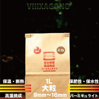 VIIIXAGONO 無菌高温焼成バーミキュライト 大粒 1L 9mm-16mm