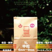 VIIIXAGONO 無菌高温焼成バーミキュライト 中粒 1L 6mm-9mm