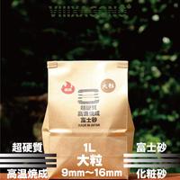 VIIIXAGONO 超硬質高温焼成富士砂 大粒 1L 9mm-16mm
