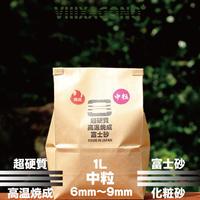 VIIIXAGONO 超硬質高温焼成富士砂 中粒 1L 6mm-9mm