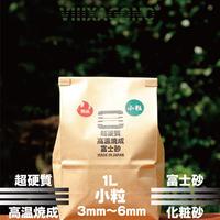 VIIIXAGONO 超硬質高温焼成富士砂 小粒 1L 3mm-6mm