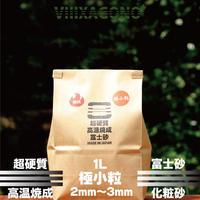VIIIXAGONO 超硬質高温焼成富士砂 極小粒 1L 2mm-3mm