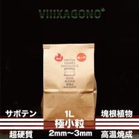 VIIIXAGONO 高品質培養土 極小粒 1L 2mm-3mm