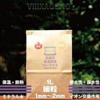 VIIIXAGONO 黒曜石高温焼成パーライト細粒 1L 1mm-2mm
