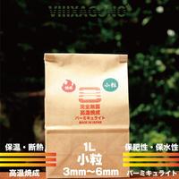 VIIIXAGONO 無菌高温焼成バーミキュライト 小粒 1L 3mm-6mm
