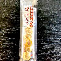 焼きほたて 一袋(小粒8~10個入) 14g (常温)