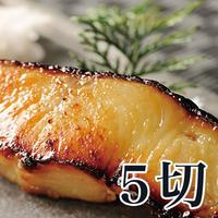 銀だら西京漬 5切入 (冷凍・冷蔵)