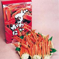 ズワイ蟹足(ボイル済) 2kg (冷凍)
