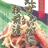 紅ずわいがに入り松前漬 170g (冷凍・冷蔵)