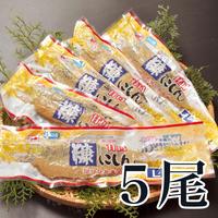 糠にしん 5尾入 (冷凍・冷蔵)