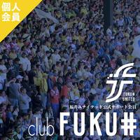 公式サポート会員 CLUB FUKUI(個人会員)