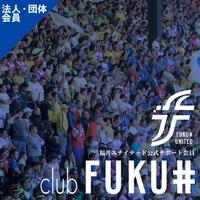 公式サポート会員 CLUB FUKUI(法人・団体会員 ゴールド)