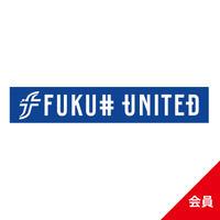 オリジナルタオルマフラー(clubFUKUI会員)