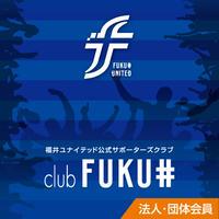 2021公式サポーターズクラブ CLUB FUKUI(法人・団体会員)