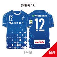 2019オーセンティックユニフォームFP1st:背番号12(clubFUKUI会員)