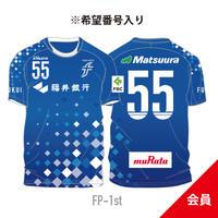 2019オーセンティックユニフォームFP1st:希望背番号(clubFUKUI会員)