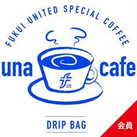 ドリップコーヒー【ユナカフェ】(clubFUKUI会員)